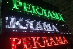 Яркая и оригинальная светодиодная реклама в Воронеже