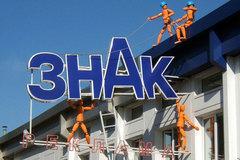 Рекламное агентство в Воронеже для процветания вашего бизнеса