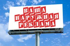 Современная высокотехнологичная наружная реклама в Воронеже