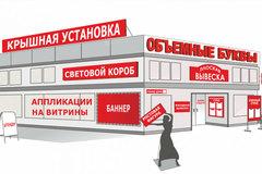 Наружная реклама в Воронеже для процветания вашего бизнеса