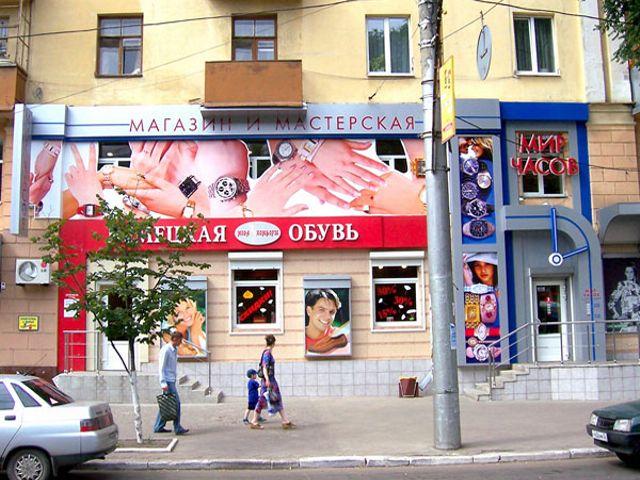 a073db75 Наружная реклама для магазина
