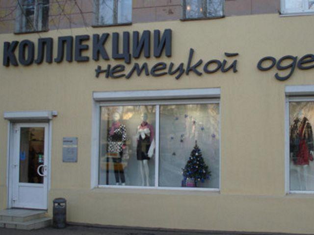 Магазин Женской Одежды Воронеж Каталог