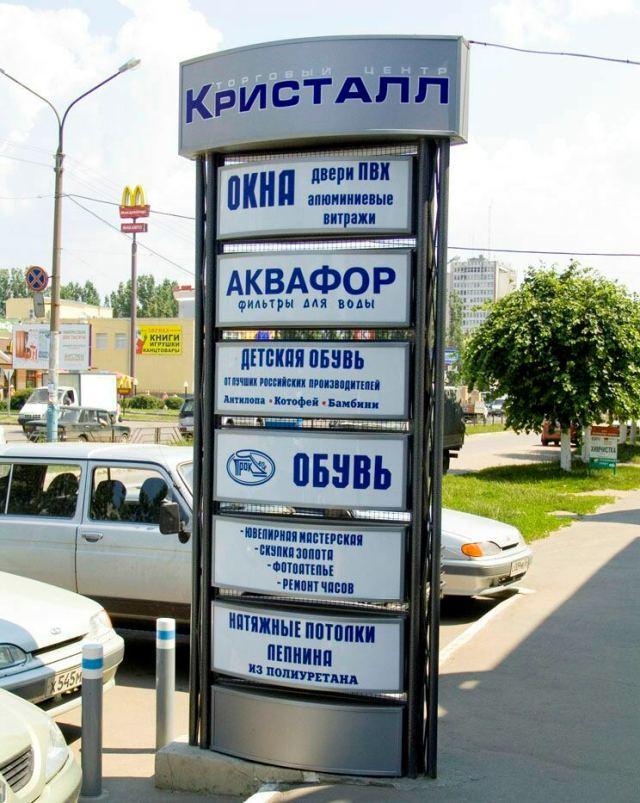рекламные стойки уличные фото и название